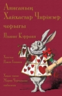 Image for Alice's adventures in Wonderland in Khakas