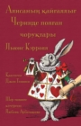 Image for Alice's adventures in Wonderland in shor