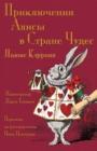 Image for Alice's adventures in Wonderland in Russian