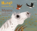 Image for Mungo Makes New friends Bulgarian/English
