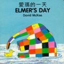 Image for Elmer's day
