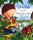 Image for Owain yn Cael Sbort yn y Gors
