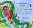 Image for Jill and the beanstalk