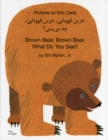 Image for Brown bear, brown bear, what do you see?
