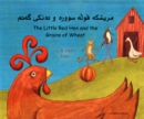 Image for Little Red Hen and the grains of wheat
