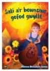 Image for Sali a'r bownsiwr gofod gwyllt