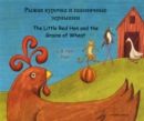 Image for The Little Red Hen and the Grains of Wheat (English/Russian)