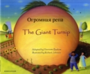 Image for The Giant Turnip (English/Russian)