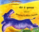 Image for Keeping Up with Cheetah in Hindi and English