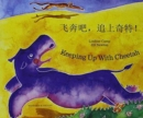 Image for Keeping Up with Cheetah in Chinese (Simplified) and English