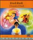 Image for Deepak's Diwali in Gujarati and English