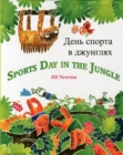 Image for Sports Day in the Jungle (English/Russian)