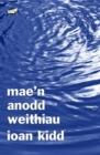 Image for Cyfres Whap!: Mae'n Anodd Weithiau