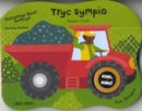 Image for Tryc Dympio/Dumper Truck