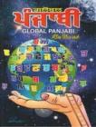Image for Global Panjabi