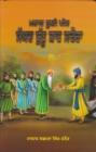 Image for Mahan sufi pir syad budhu shah saduora