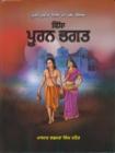 Image for Kissa Puran Bhagat