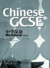 Image for Chinese GCSE Workbook Vol.1