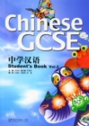 Image for Chinese GCSE Student Book Vol.2