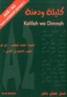 Image for Kalilah Wa Dimnah : Arabic GCE/A2-Text 3