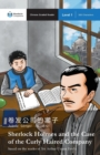 Image for Sherlock Holmes and the Case of the Curly Haired Company : Mandarin Companion Graded Readers Level 1