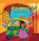 Image for My India : A Journey of Discovery (Girl) (Hindi); मेरा भारत - खोज का एक अनोखा &#