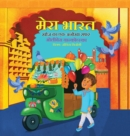 Image for My India : A Journey of Discovery (Boy) (Hindi); मेरा भारत - खोज का एक अनोखा &#2
