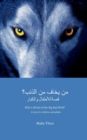 Image for Who's Afraid of the Big Bad Wolf? (ARABIC VERSION) : A story for children and adults