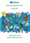 Image for BABADADA, Espanol de America Latina - Tatar (in cyrillic script), diccionario visual - visual dictionary (in cyrillic script) : Latin American Spanish - Tatar (in cyrillic script), visual dictionary