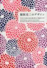 Image for Katsuji Wakisaka  : Japanese textile designer