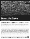 Image for Beyond the display  : phenomental art and design in the 21st century