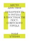 Image for Место действия. Публичность и ри&#1090