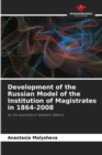 Image for Development of the Russian Model of the Institution of Magistrates in 1864-2008