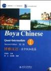 Image for Boya Chinese: Quasi-intermediate vol.1