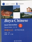 Image for Boya Chinese: Quasi-intermediate vol.2