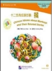 Image for Chinese Idioms about Monkeys and Their Related Stories(Book + CD-ROM)