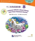 Image for Chinese Idioms about Sheep and Their Related Stories
