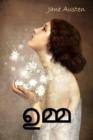 Image for ഉമ്മ : Emma, Malayalam edition