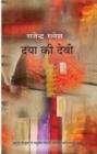 Image for Daya Ki Devi