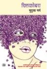Image for Chittakobara