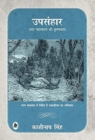 Image for Upsanhar