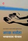Image for Narak Masiha
