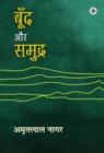 Image for Boond Aur Samudra