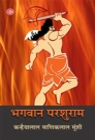 Image for Bhagawan Parshuram