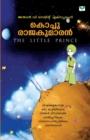 Image for Kochu Rajakumaran