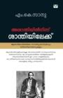 Image for Asanthiyilninnu Santhiyilekku