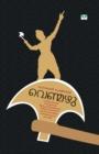 Image for Gangadharan Chengalur