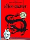 Image for Neel kamal