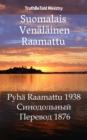Image for Suomalais Venalainen Raamattu: Pyha Raamattu 1938 -               N   N     Y  N          1876.