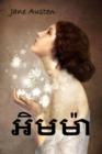 Image for អិមម៉ា : Emma, Khmer Edition